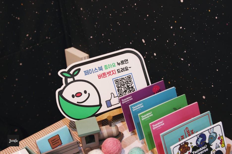 서울 캐릭터 라이선싱 페어 2015 이미지12 - 트윙클 유니버스