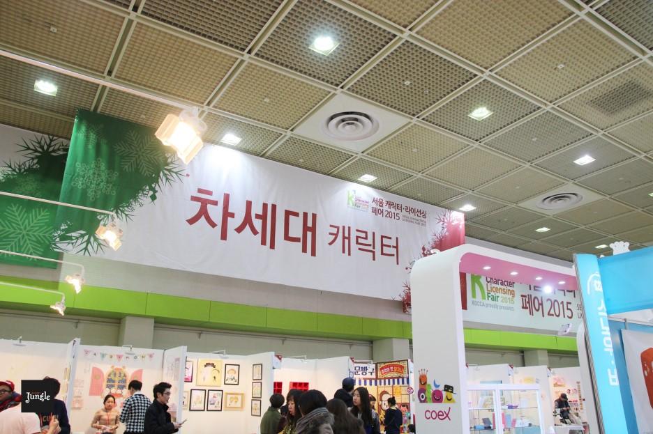 서울 캐릭터 라이선싱 페어 2015 차세대 캐릭터과 이미지