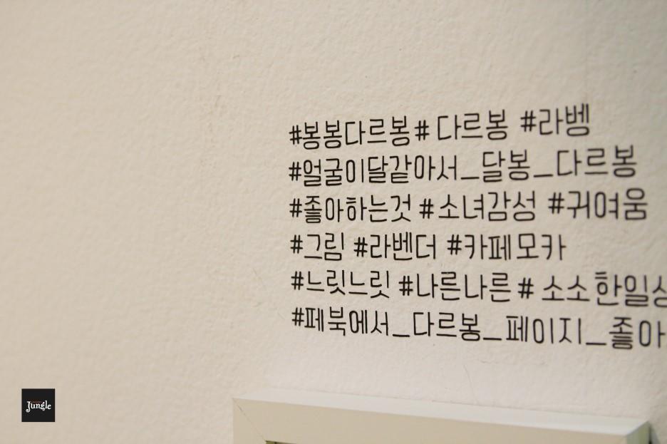 서울 캐릭터 라이선싱 페어 2015 이미지28 - 봉봉 다르봉
