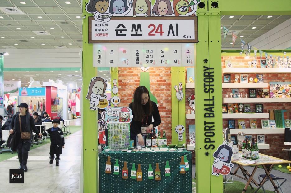 서울 캐릭터 라이선싱 페어 2015 이미지37 - 순쏘 24시